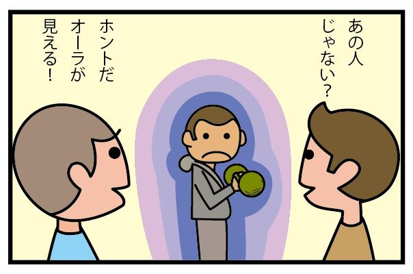 スメルハラスメント